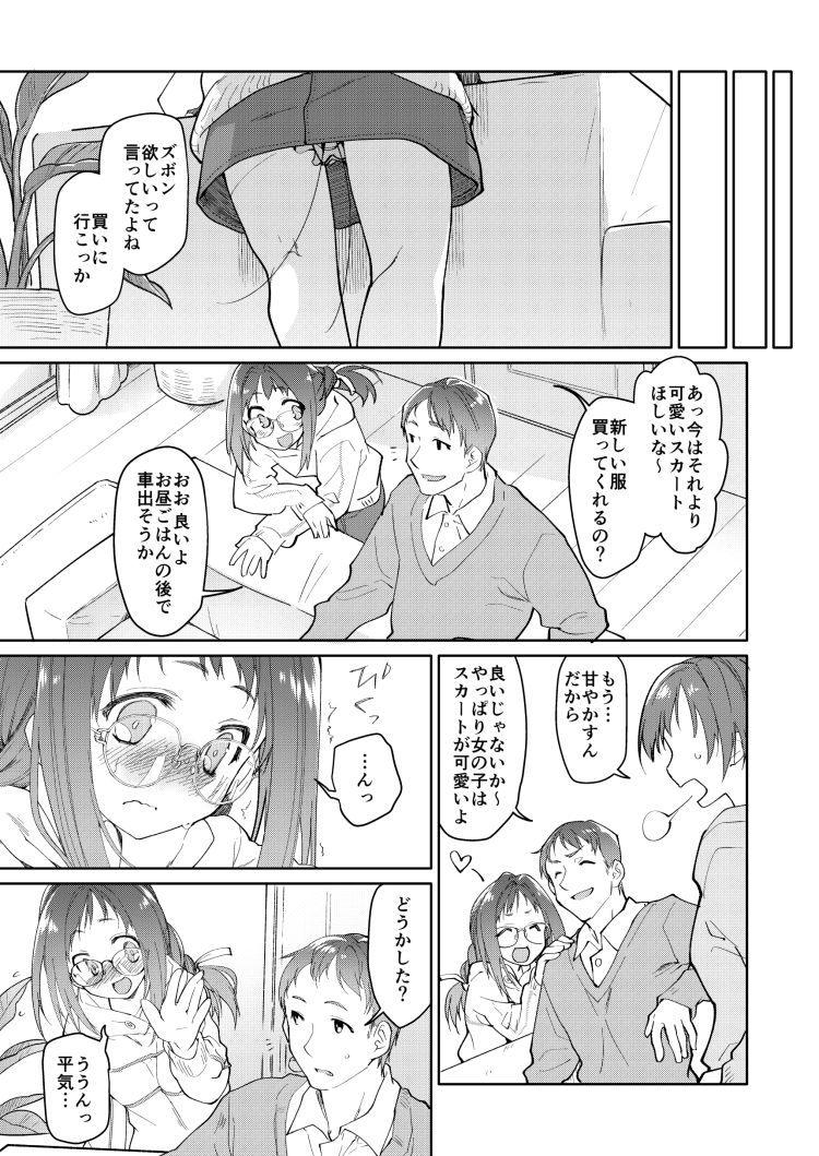スカートと寄生虫_00038