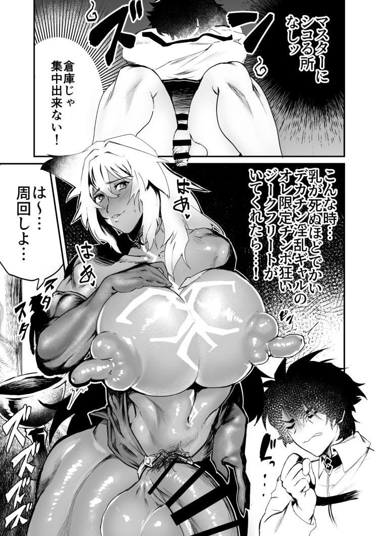 幻想巨乳雄膣失墜_00003