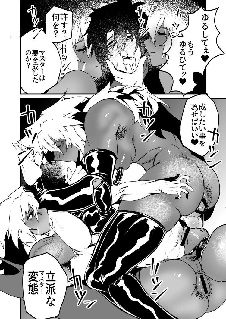 幻想巨乳雄膣失墜_00022
