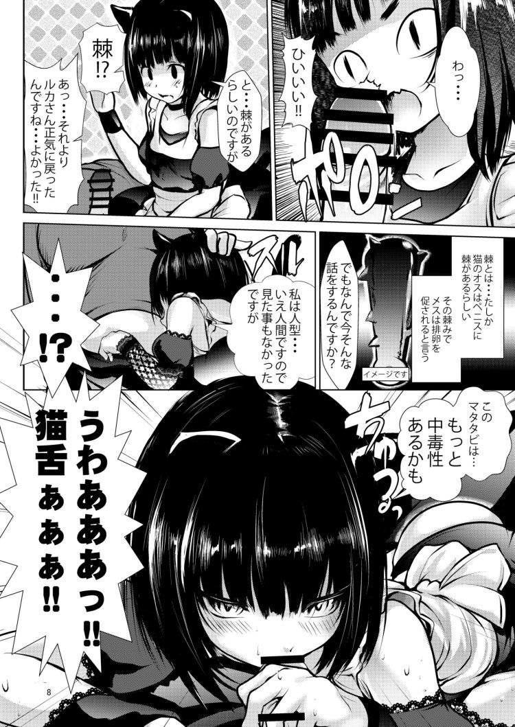 黒猫秘密倶楽部_00007