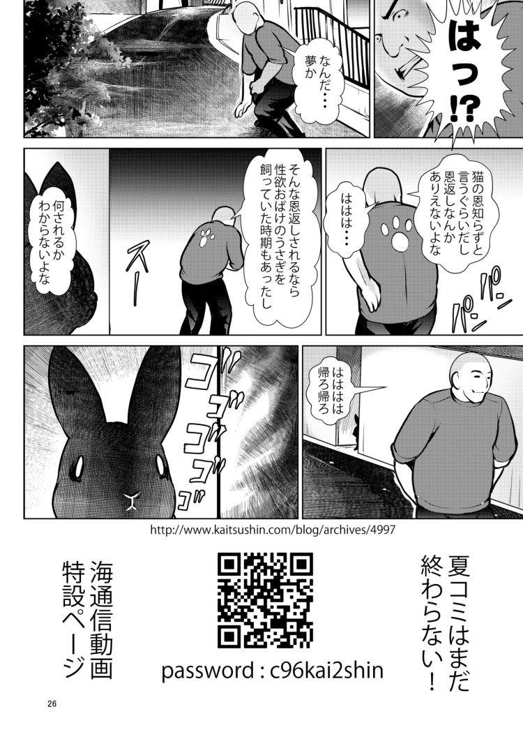 黒猫秘密倶楽部_00025