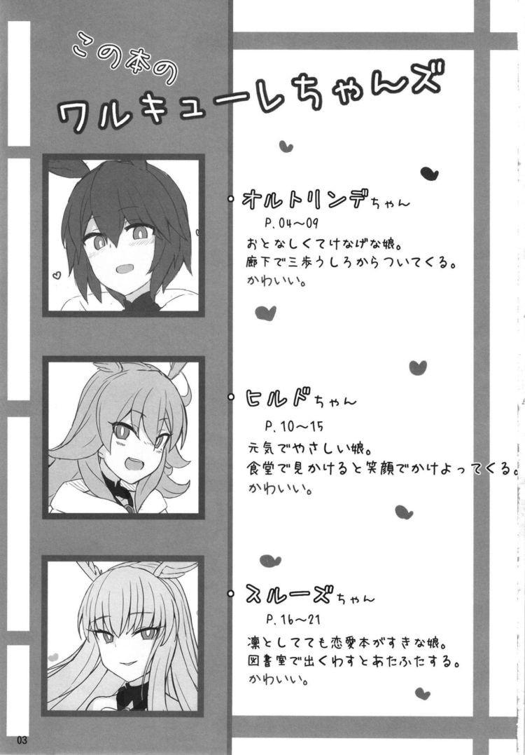 ~ワルキューレちゃんズとらぶえっちする本~_00002