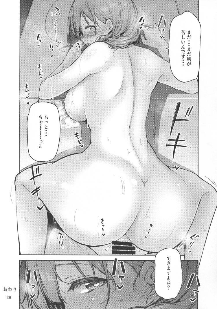 えっ!桑山千雪から母乳がっ!_00025