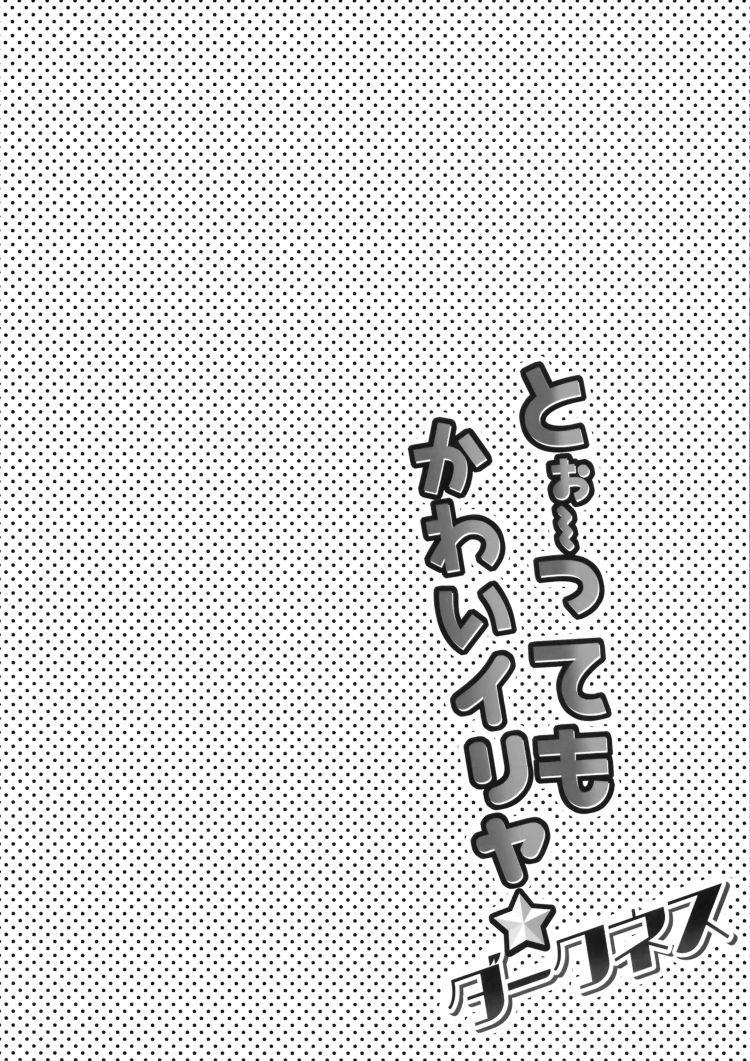 とぉ~ってもかわいイリヤ ダークネス_00003