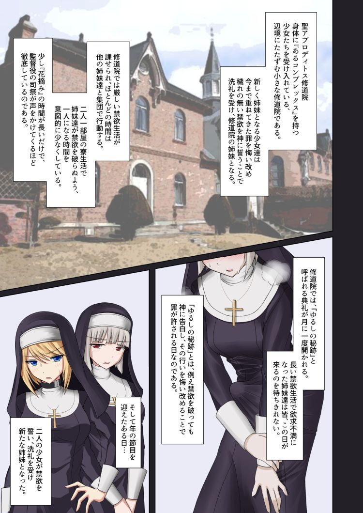 禁欲の修道院 第一週_00002