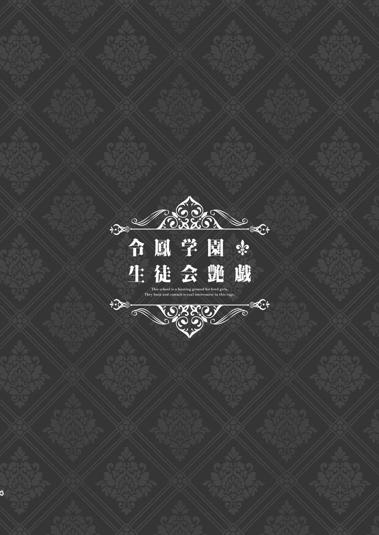 令鳳学園生徒会艶戲_00002