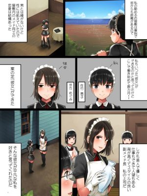 【無料エロ漫画】食べメイド3 -惑わしの彼女編-