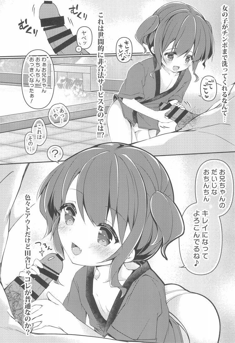 おんせんぽろりぱぁく_00005