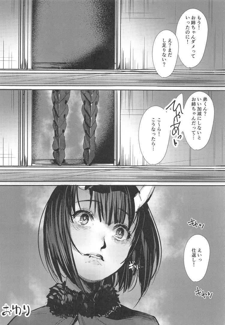 お姉ちゃんコネクト_00018