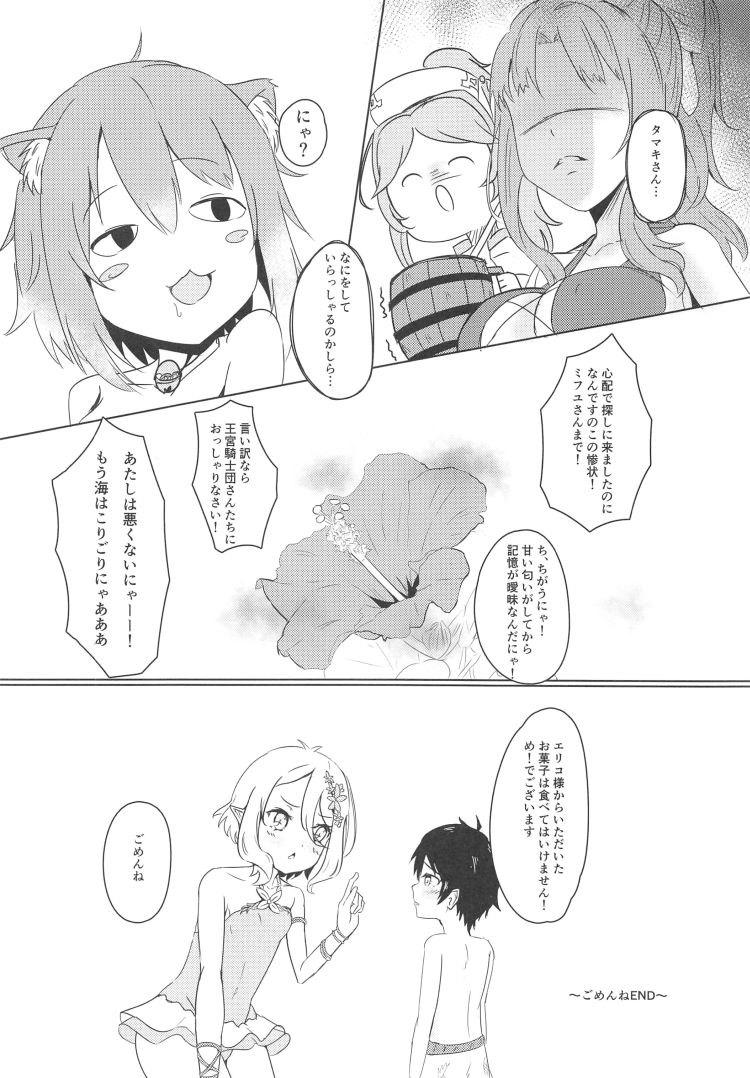 お姉ちゃんコネクト_00038