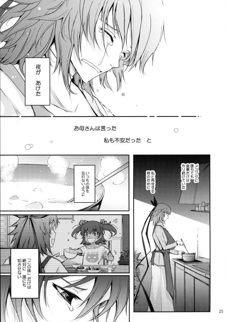 TENTACLES 隷装対魔忍ユキカゼの恍惚_00023