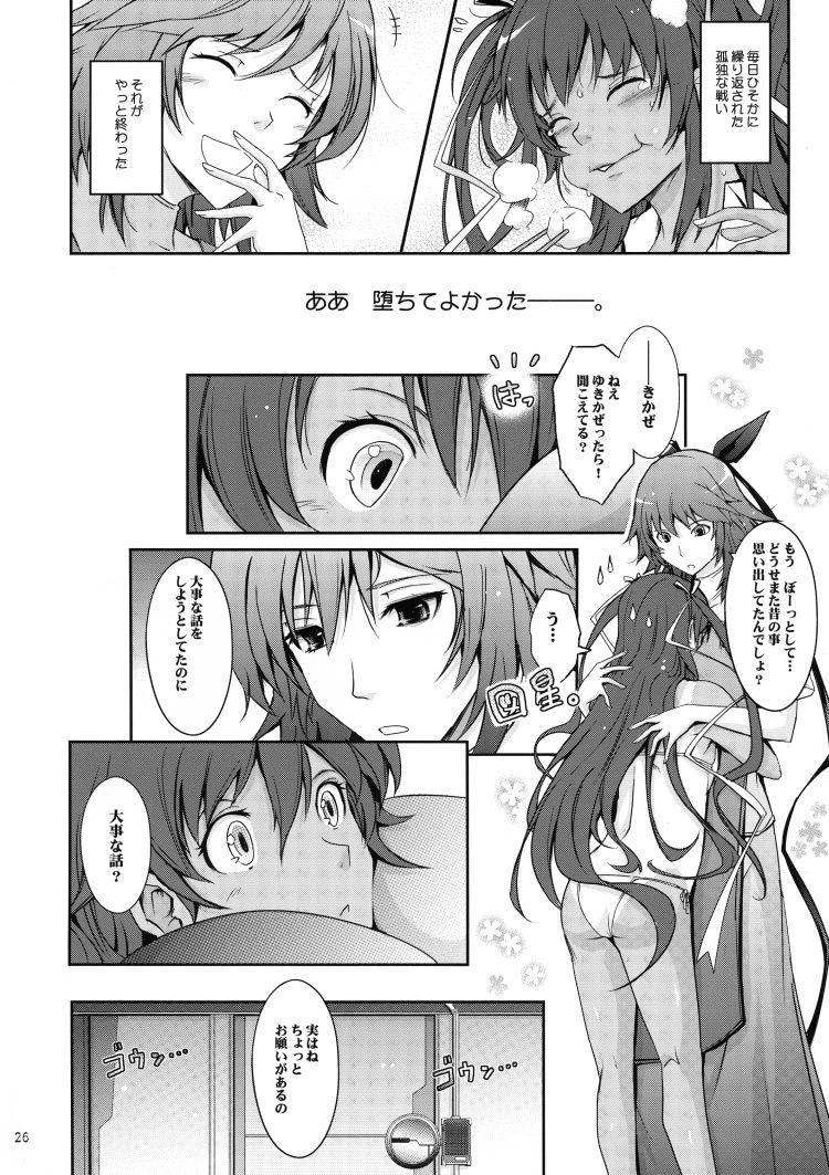 TENTACLES 隷装対魔忍ユキカゼの恍惚_00024
