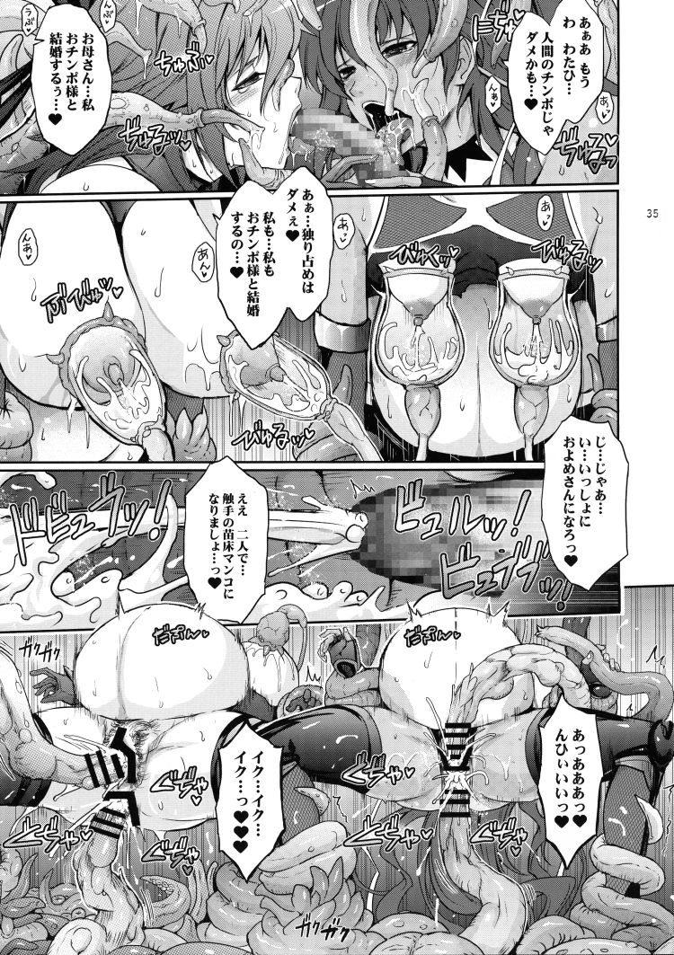 TENTACLES 隷装対魔忍ユキカゼの恍惚_00033