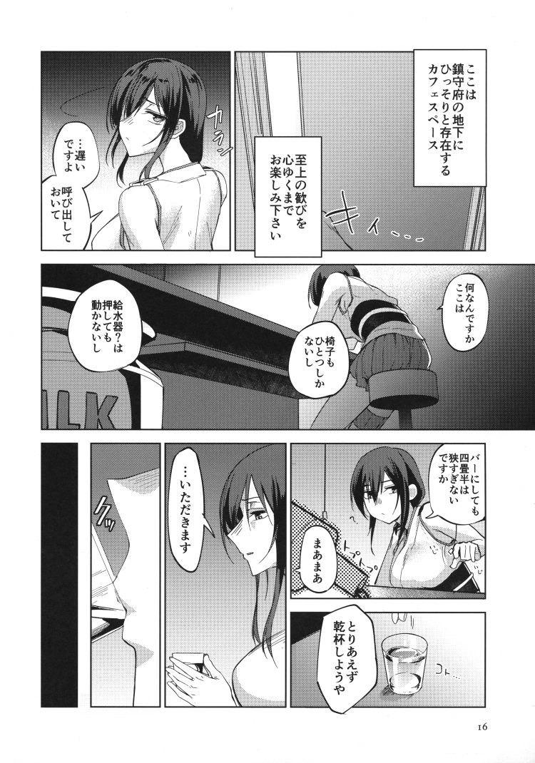 ケモミミ専門リフレ Vol.1 ねこみみちゃんはとろけたい_00015