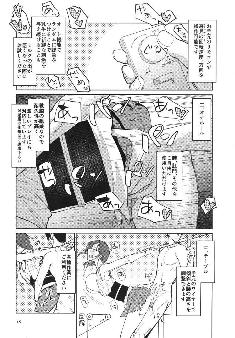 ケモミミ専門リフレ Vol.1 ねこみみちゃんはとろけたい_00017