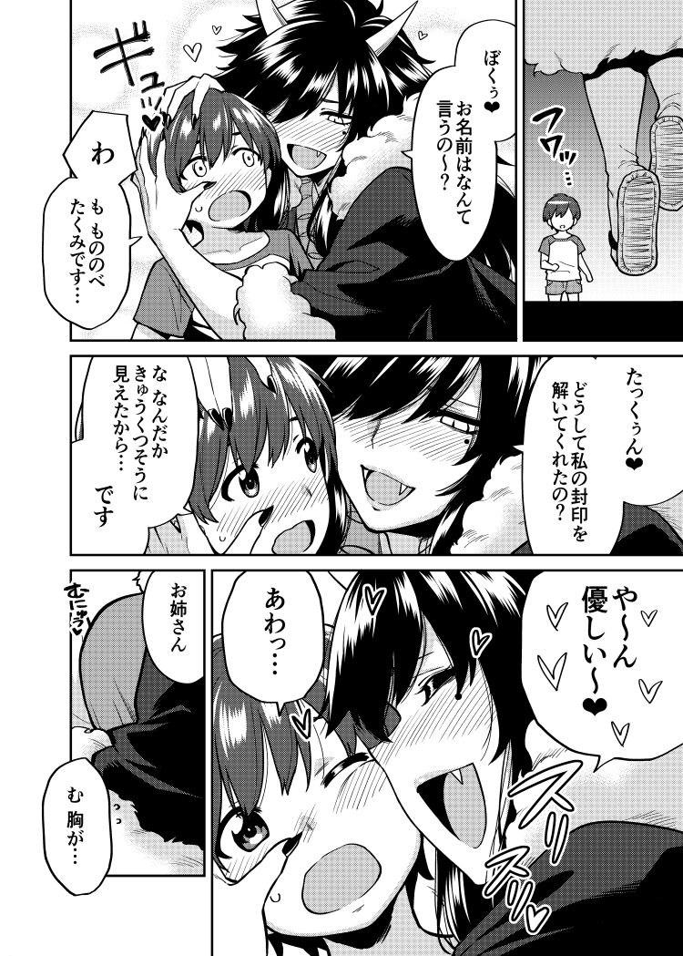 たっくんと鬼のお姉さん_00005