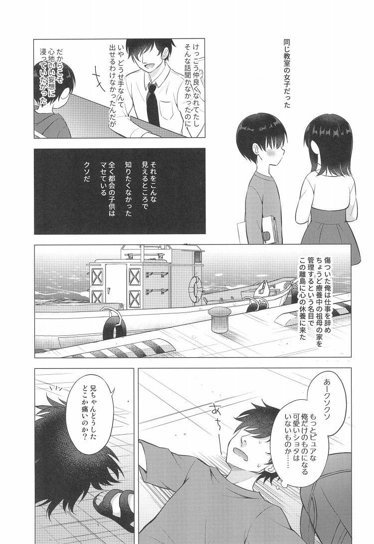 天然島っ子陽音くん_00004