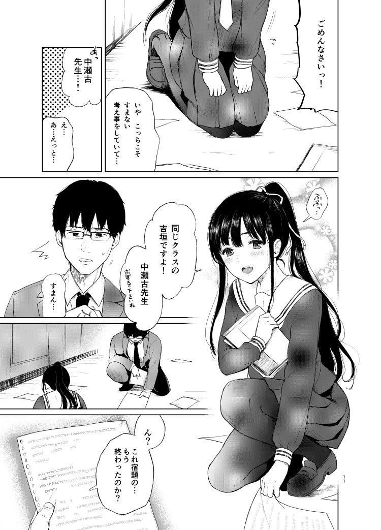 束縛愛~放課後、教室で、無防備な優等生を、無理やり犯す~_00009