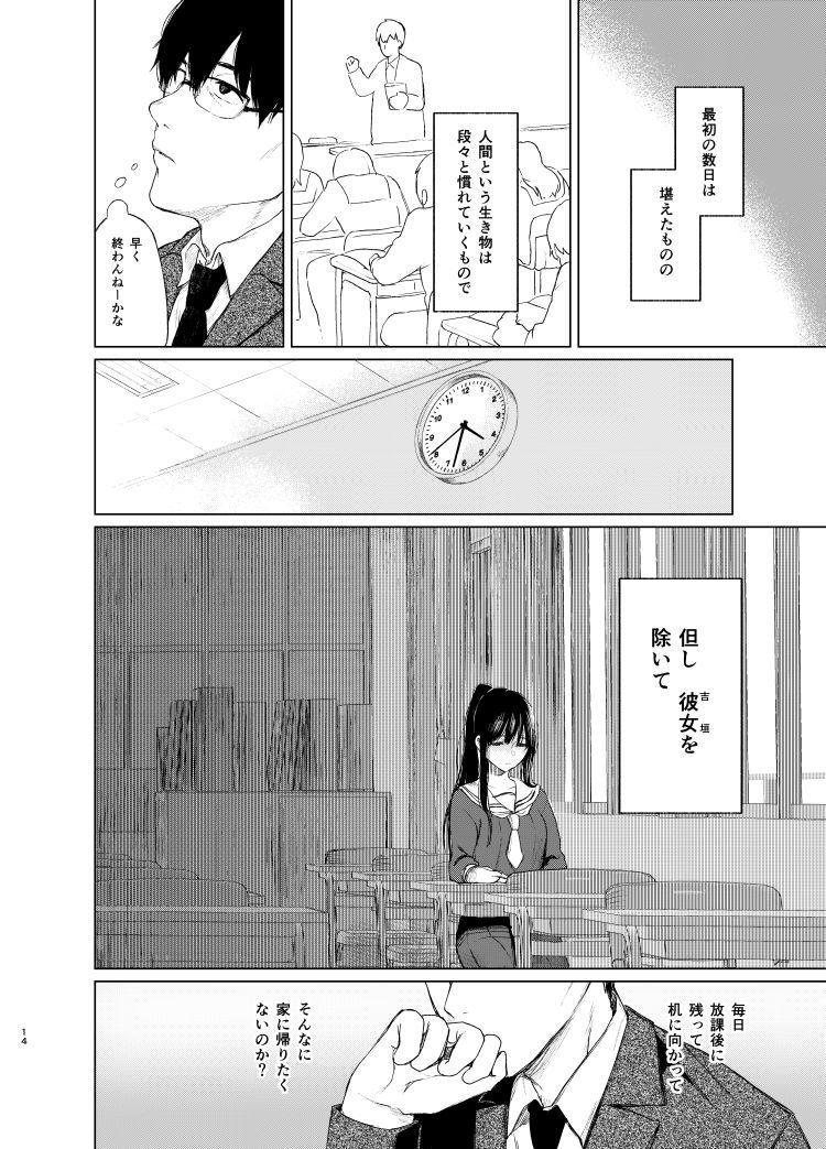 束縛愛~放課後、教室で、無防備な優等生を、無理やり犯す~_00012