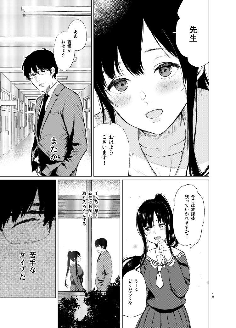 束縛愛~放課後、教室で、無防備な優等生を、無理やり犯す~_00017