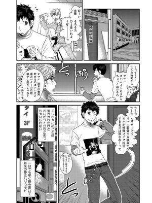 【無料エロ漫画】秘密のキャバ嬢くん5