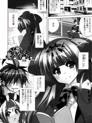 【無料エロ漫画】荒神くんと魔法のケータイ2