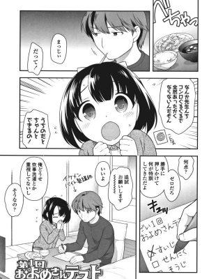【無料エロ漫画】第1回おとめさんテスト