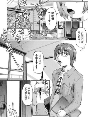 【無料エロ漫画】JC援交デリバリー