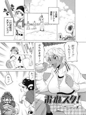 【無料エロ漫画】おねスタ