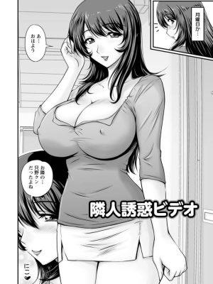 【無料エロ漫画】団地妻の誘惑9