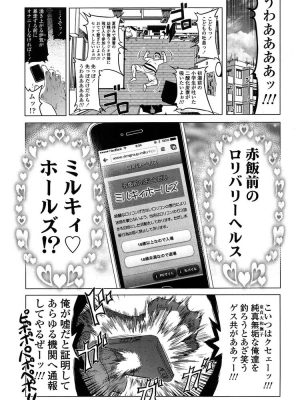 【無料エロ漫画】パコパコマコちゃん