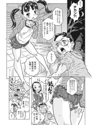 【無料エロ漫画】カミナリこわい