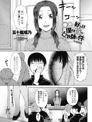 【無料エロ漫画】〇〇〇好きな僕の嫁が女教師な件