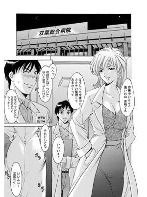 【無料エロ漫画】美人女医の裏カルテ