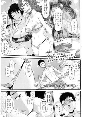 【無料エロ漫画】シッタカ娘の災難