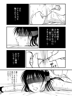 【無料エロ漫画】裏栗拾い4