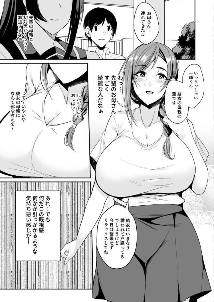カノママが淫らすぎる_00004