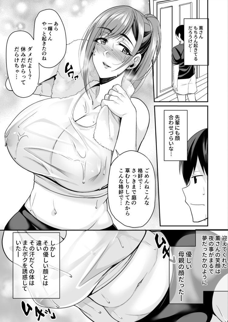 カノママが淫らすぎる_00028