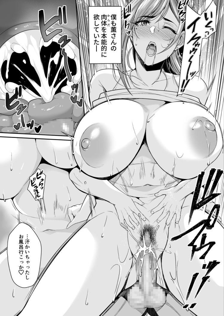 カノママが淫らすぎる_00032