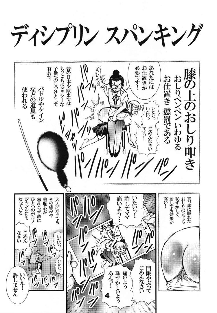 でぃしスパっ!!!うけみちゃんのはじめてのスパンキングおしりペンペン_00003