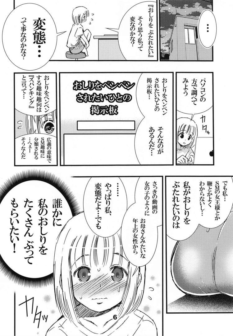 でぃしスパっ!!!うけみちゃんのはじめてのスパンキングおしりペンペン_00005