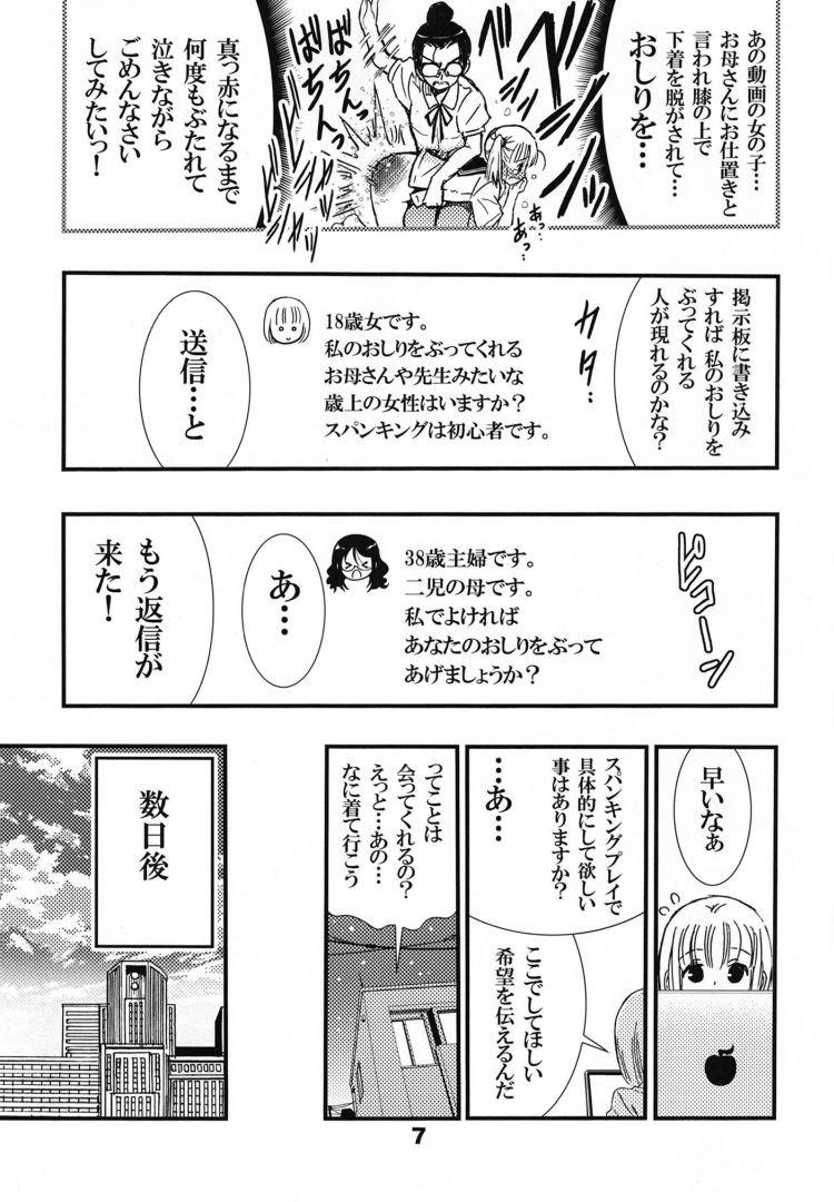 でぃしスパっ!!!うけみちゃんのはじめてのスパンキングおしりペンペン_00006