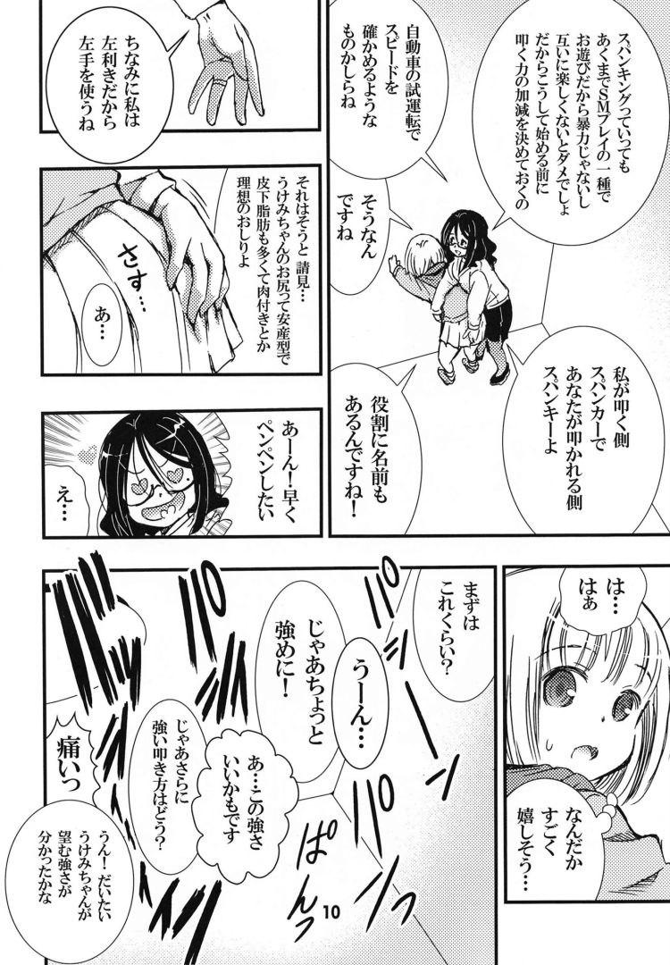 でぃしスパっ!!!うけみちゃんのはじめてのスパンキングおしりペンペン_00009