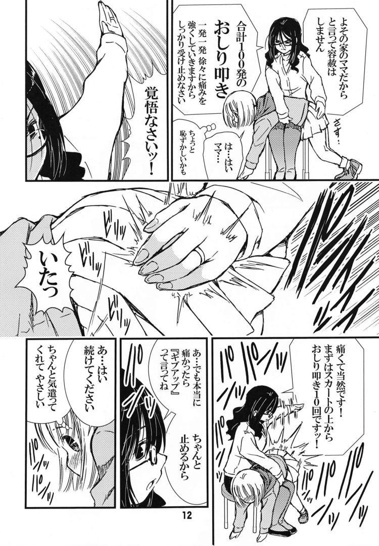 でぃしスパっ!!!うけみちゃんのはじめてのスパンキングおしりペンペン_00011