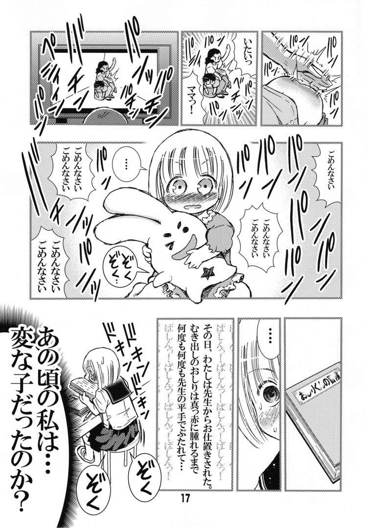 でぃしスパっ!!!うけみちゃんのはじめてのスパンキングおしりペンペン_00016