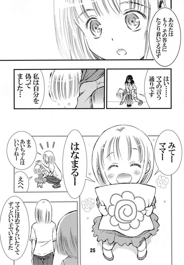 でぃしスパっ!!!うけみちゃんのはじめてのスパンキングおしりペンペン_00024