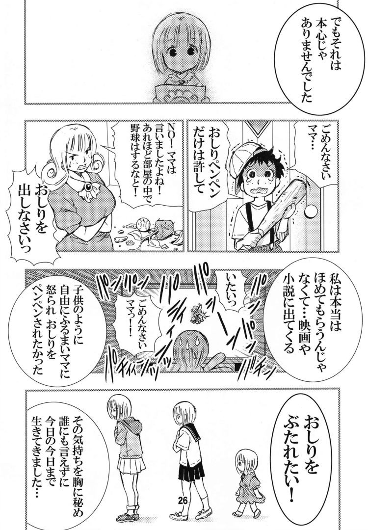 でぃしスパっ!!!うけみちゃんのはじめてのスパンキングおしりペンペン_00025
