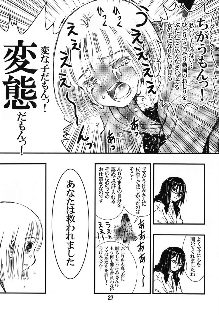 でぃしスパっ!!!うけみちゃんのはじめてのスパンキングおしりペンペン_00026