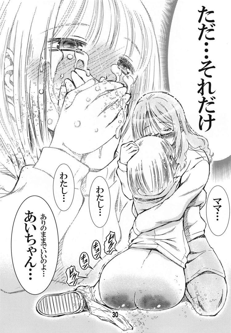 でぃしスパっ!!!うけみちゃんのはじめてのスパンキングおしりペンペン_00029