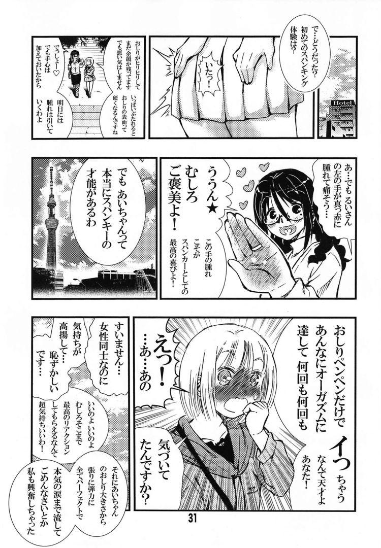 でぃしスパっ!!!うけみちゃんのはじめてのスパンキングおしりペンペン_00030